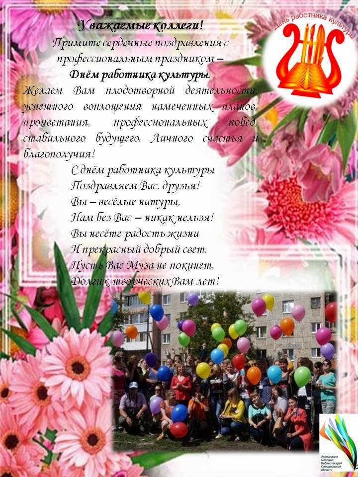 Юмористическое поздравление с профессиональным праздником