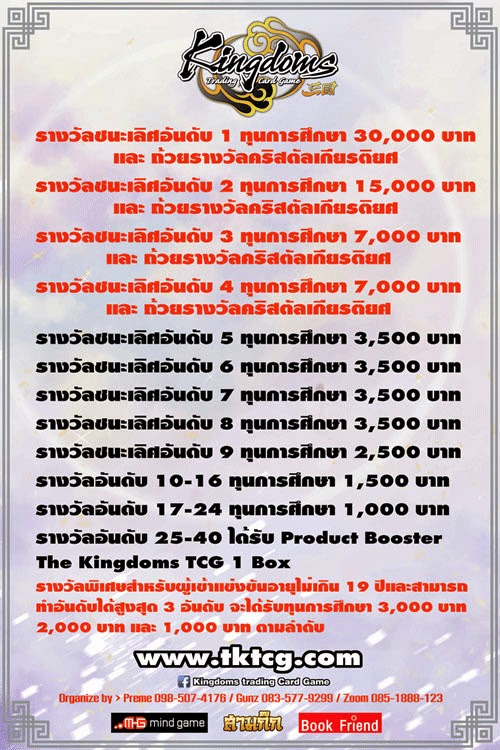 การ์ดสามก๊ก The Kingdoms TCG ชิงแชมป์ประเทศไทย