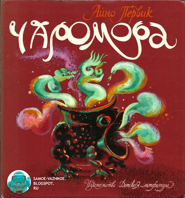 Детская книга СССР бардовая красная жаба на обложке волшебница колдунья ясновидящая ведьма магия