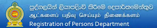 Registration of Persons Department