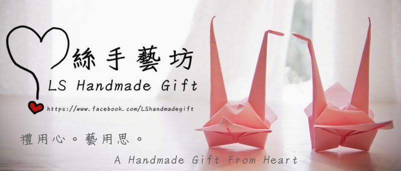 心絲手藝坊 (LS Handmade Gift)