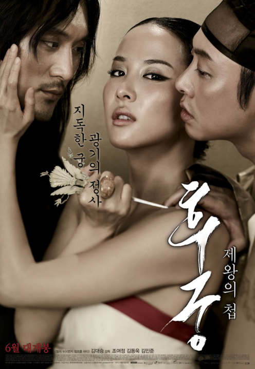 Phim Tình Ái Vương Phi - The Concubine