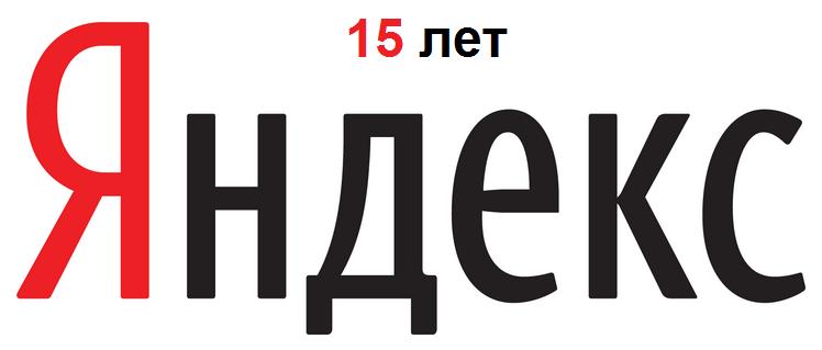яндекс 15 лет: