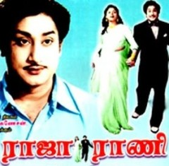 Watch Raja Rani (1956) Tamil Movie Online