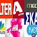 Πόσα θα πάρουν MEGA, ANT1, ALPHA, OTE και FORTHnet από την προεκλογική τηλεοπτική διαφήμιση - Όλος ο κατάλογος