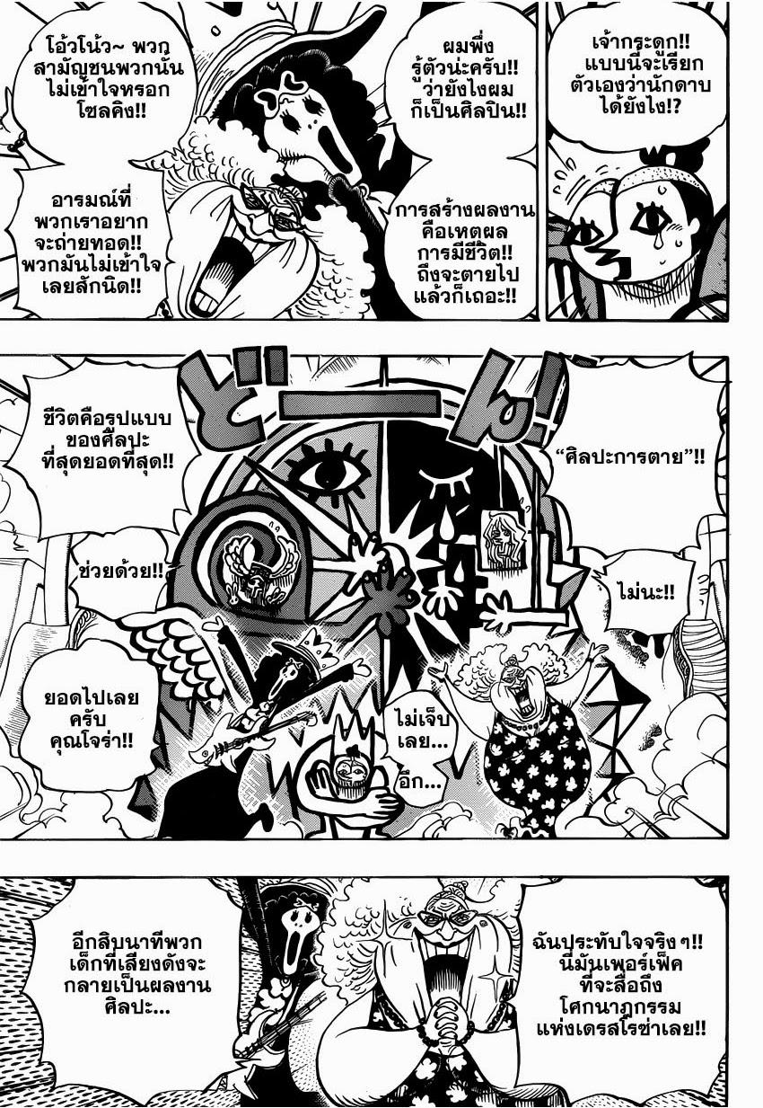 014 One Piece 722   สายเลือดราชวงศ์