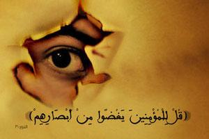 Buya Yahya - Hikmah Menjaga Pandangan Mata