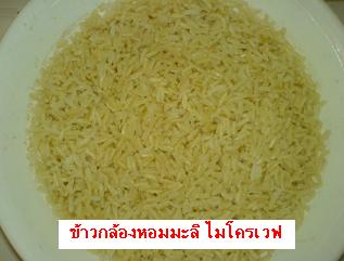 Microwave Hom mali Brown Rice