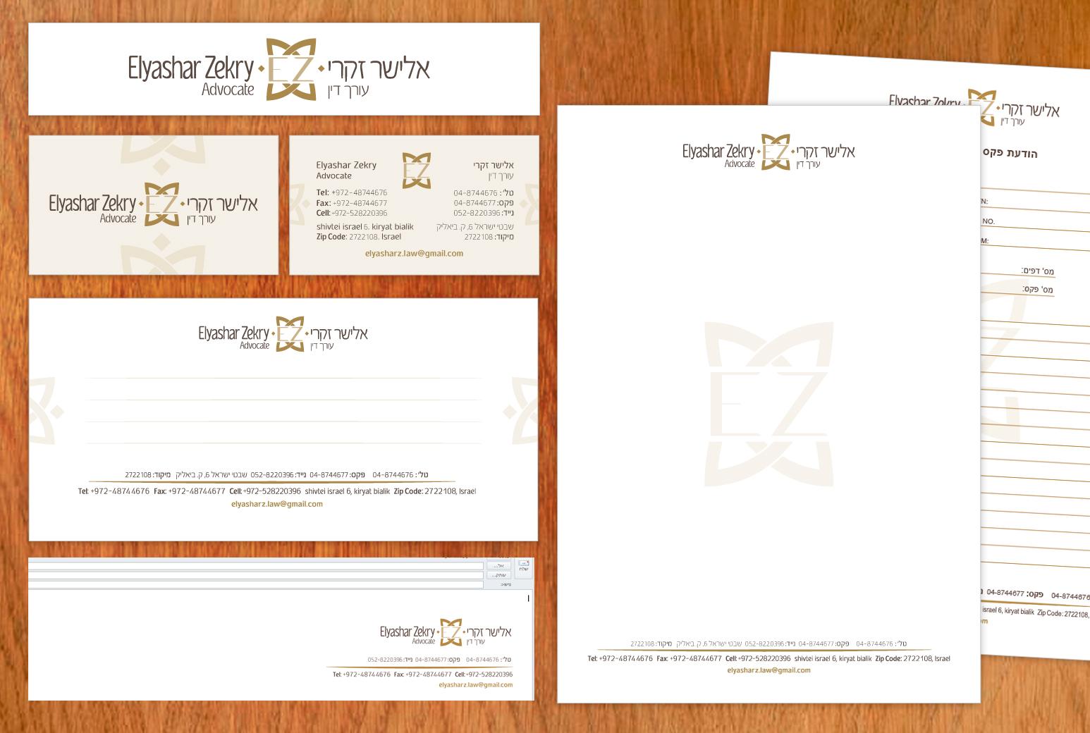 עיצוב ניירת משרדית לעורך דין