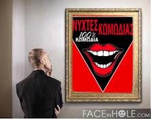 Η τέχνη του γέλιου .. Η απόλαυση της πηγαίας ενέργειας που απελευθερώνει