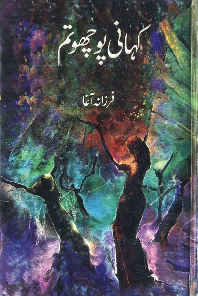 Kahaani Pocho Tum By Farzana Agaa