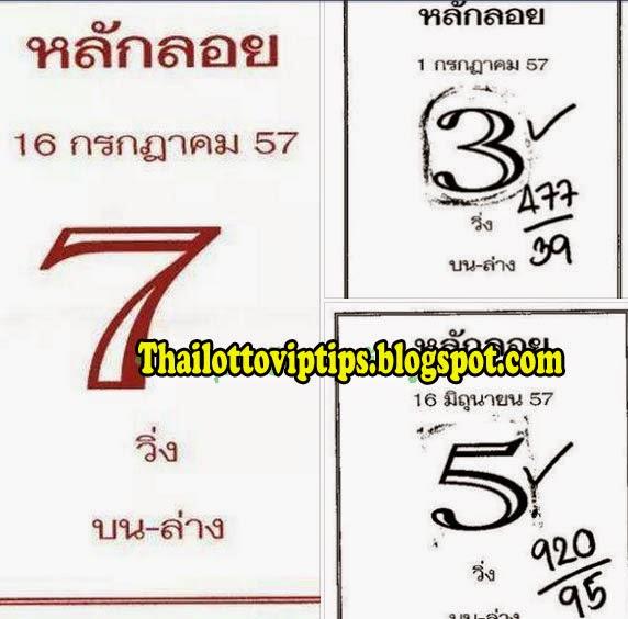 Thai Lotto Down Single Sure Tip paper 16-07-2014