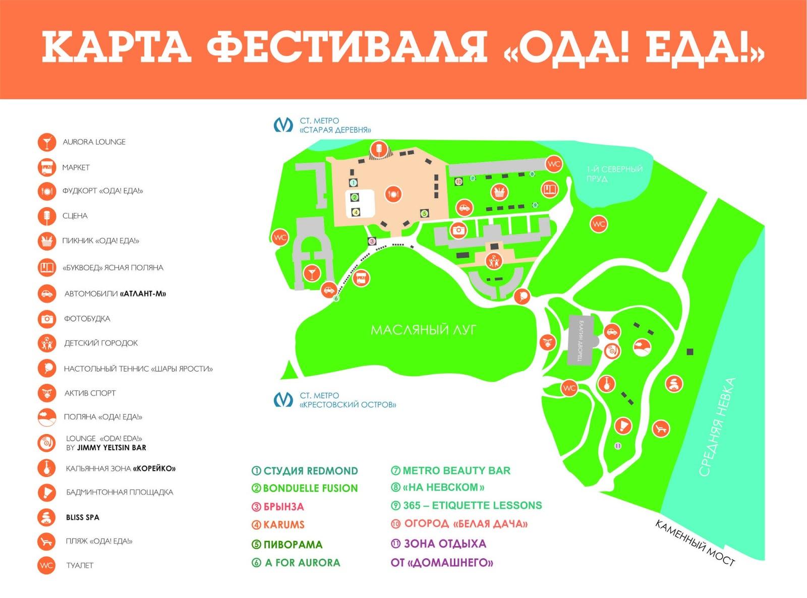 Карта фестиваля «ОДА! ЕДА!»