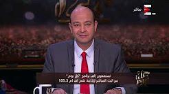 برنامج كل يوم مع عمرو اديب حلقة الاحد 5-11-2017