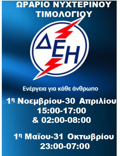 ΝΥΧΤΕΡΙΝΟ ΤΙΜΟΛΟΓΙΟ ΔΕΗ