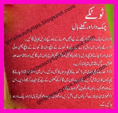 Totkay Shine And Long Hair Care Tips In Urdu