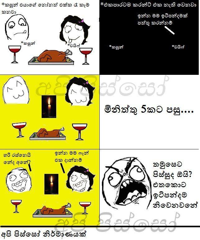 Sri Lanka Funny Jokes