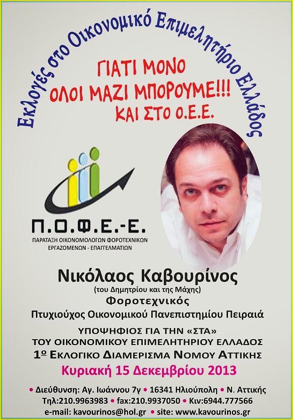 Στις Εκλογές του Οικονομικού Επιμ. Ελλάδος Στηρίζουμε τον συμπατριώτη μας Αρκά Νίκο Καβουρίνο