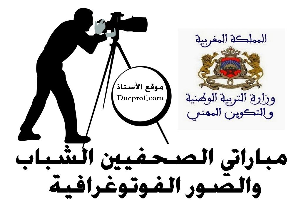 المراسلة رقم 152-14 المؤرخة في 5 نونبر 2014 بشأن مباراة الصحفيين الشباب من أجل البيئة ومباراة الصور الفوتوغرافية- دورة 2015