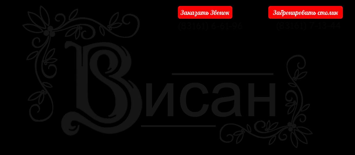 Висан Заволжье