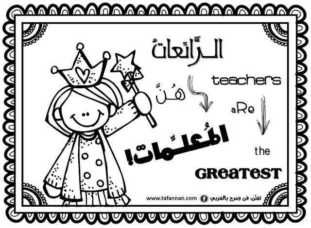 شهادة من كل طفل لكل معلمة رائعة! نسخة أبيض وأسود teachers' certificate black and white