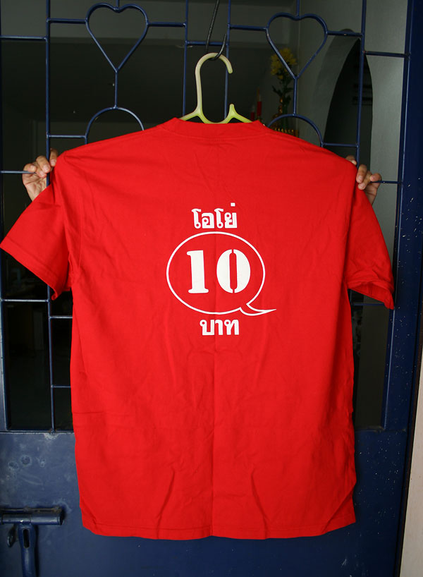 งานออกแบบเสื้อยืดร้าน OYO สิบบาท