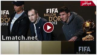 شاهد البث المباشر لحفل تقديم افضل لاعب كرة قدم في العالم 2012