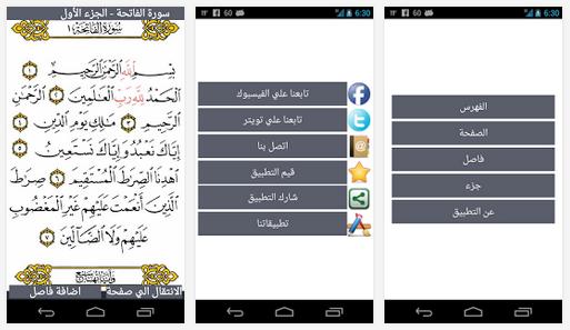 تطبيق مجاني للأندرويد لقراءة القرآن الكريم بدون إتصال بالانترنت Read Quran Offline APK