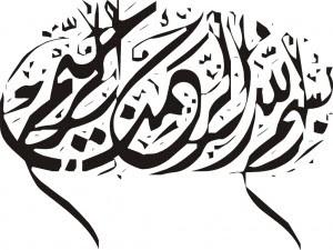 Kumpulan Logo Bismilah