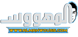 المهووس: شروحات برامج مكتوبة ومصورة بالفيديو  | almahwouss