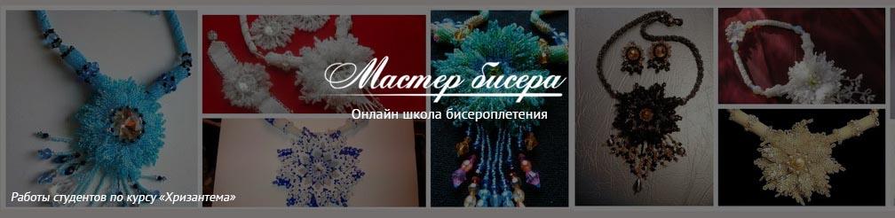 Бисероплетение для на начинающих, Мастер Классы и Схемы - блог Натальи Кузьмы