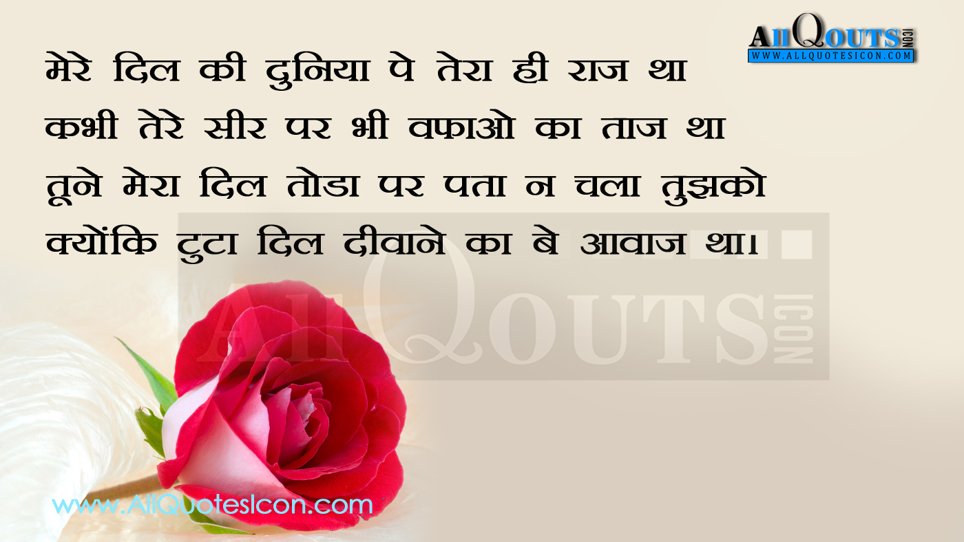 gallery for romantic hindi quote wallpaper