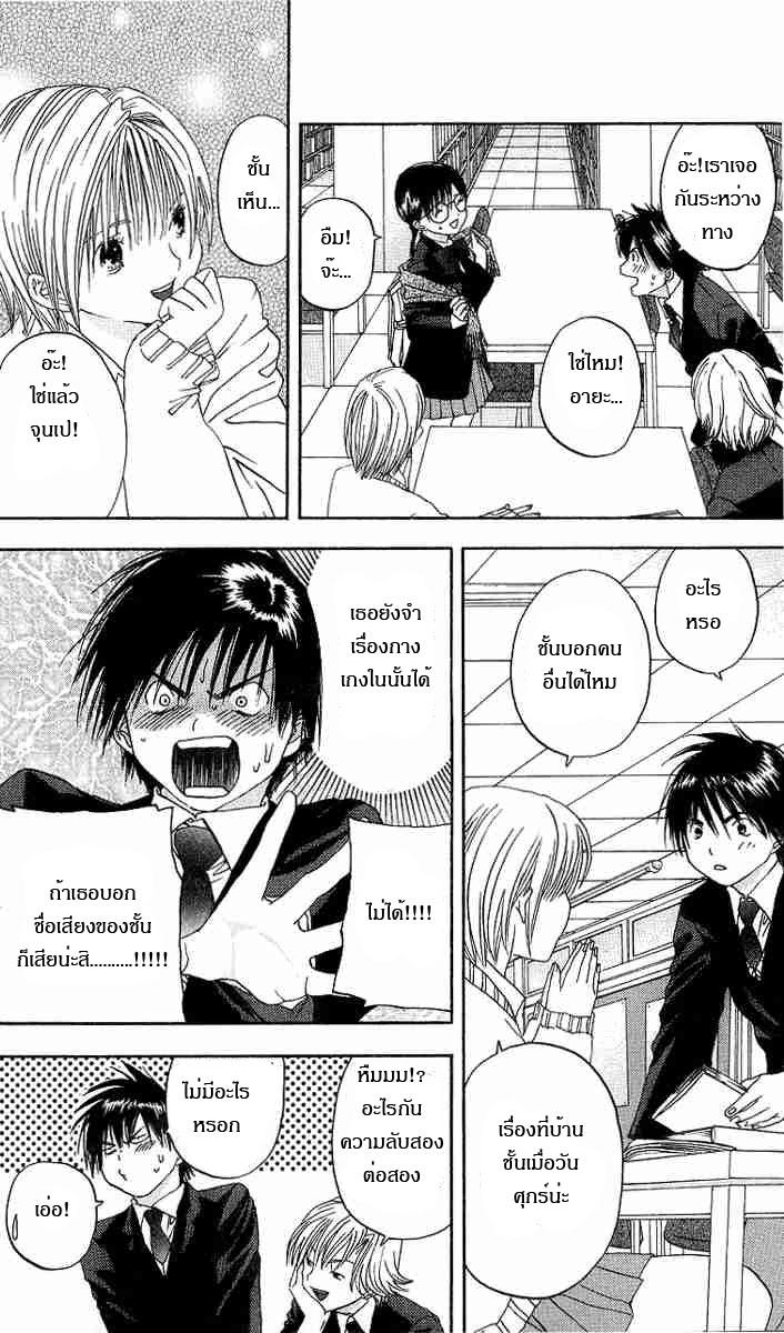 อ่านการ์ตูน Ichigo100 11 ภาพที่ 7