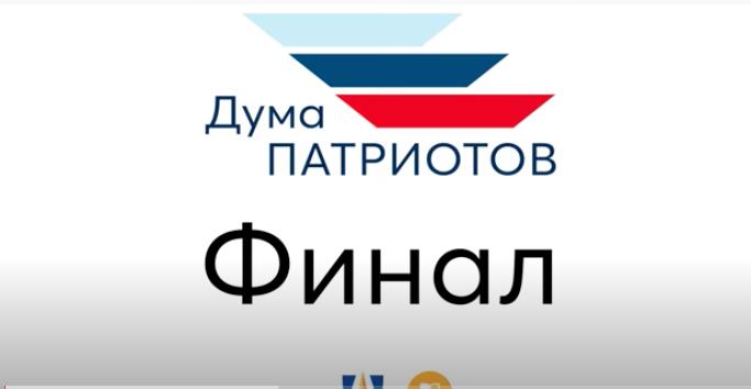 Дума Патриотов 2018