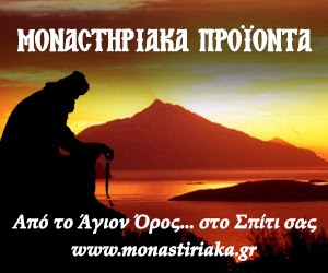Το μοναδικό e-shop στην Ελλάδα με μοναστηριακά προϊόντα λειτουργεί από το Άγιον Όρος