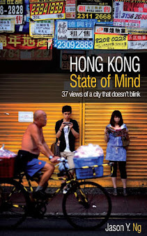 HK State of Mind