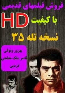 فروش فیلم HD