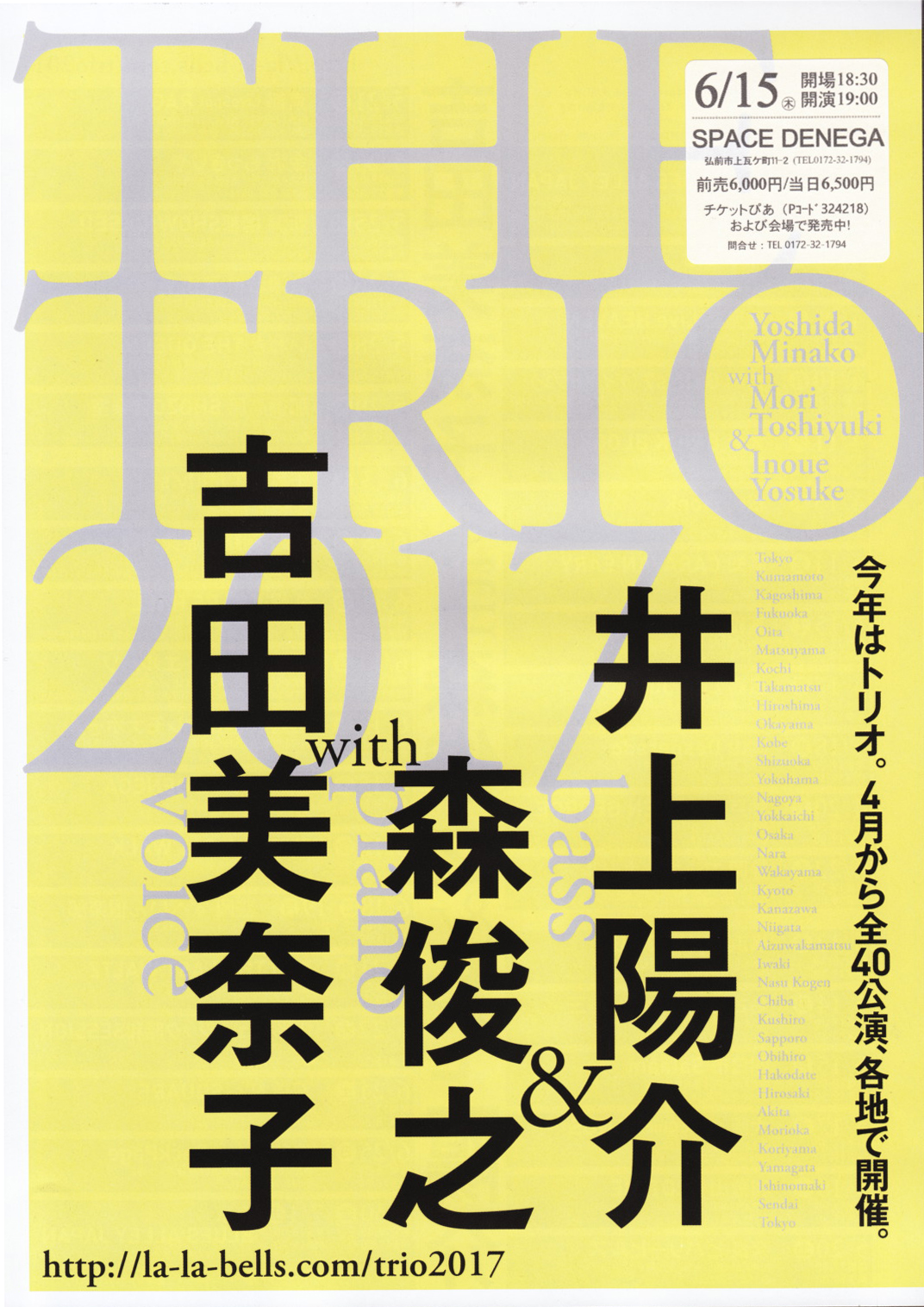 THE TRIO 2017 吉田美奈子 with 森俊之 & 井上陽介