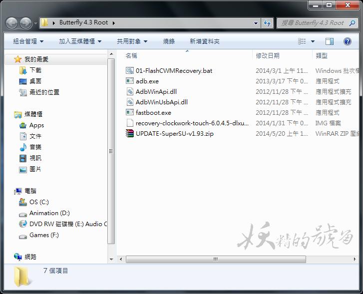 1 - 【圖文教學】HTC Butterfly 4.3/4.4 解鎖+ROOT