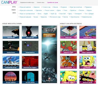 Играть в онлайн-игры бесплатно