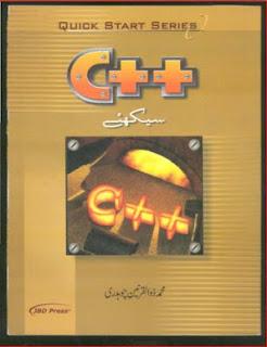 c++ book in urdu