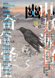 【new!】『幽』28号