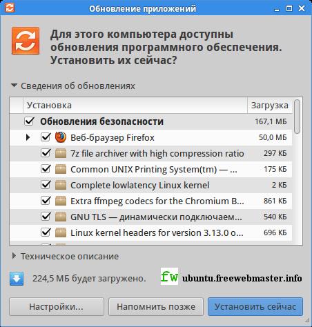 Менеджер обновления приложений update-manager для дистрибутива ОС Linux