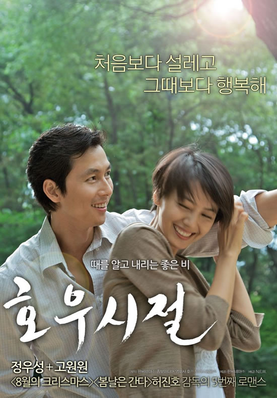 Subtitle Indonesia Season of Good Rain