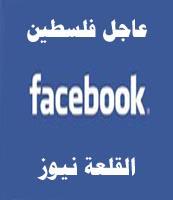 -*-*-*-*- فيس بوك -*-*-*-*-