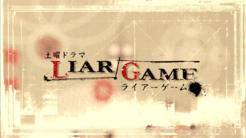 liar+game.jpg