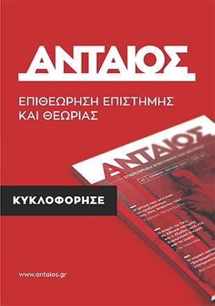 Περιοδικό ΑΝΤΑΙΟΣ του ΕΠΑΜ