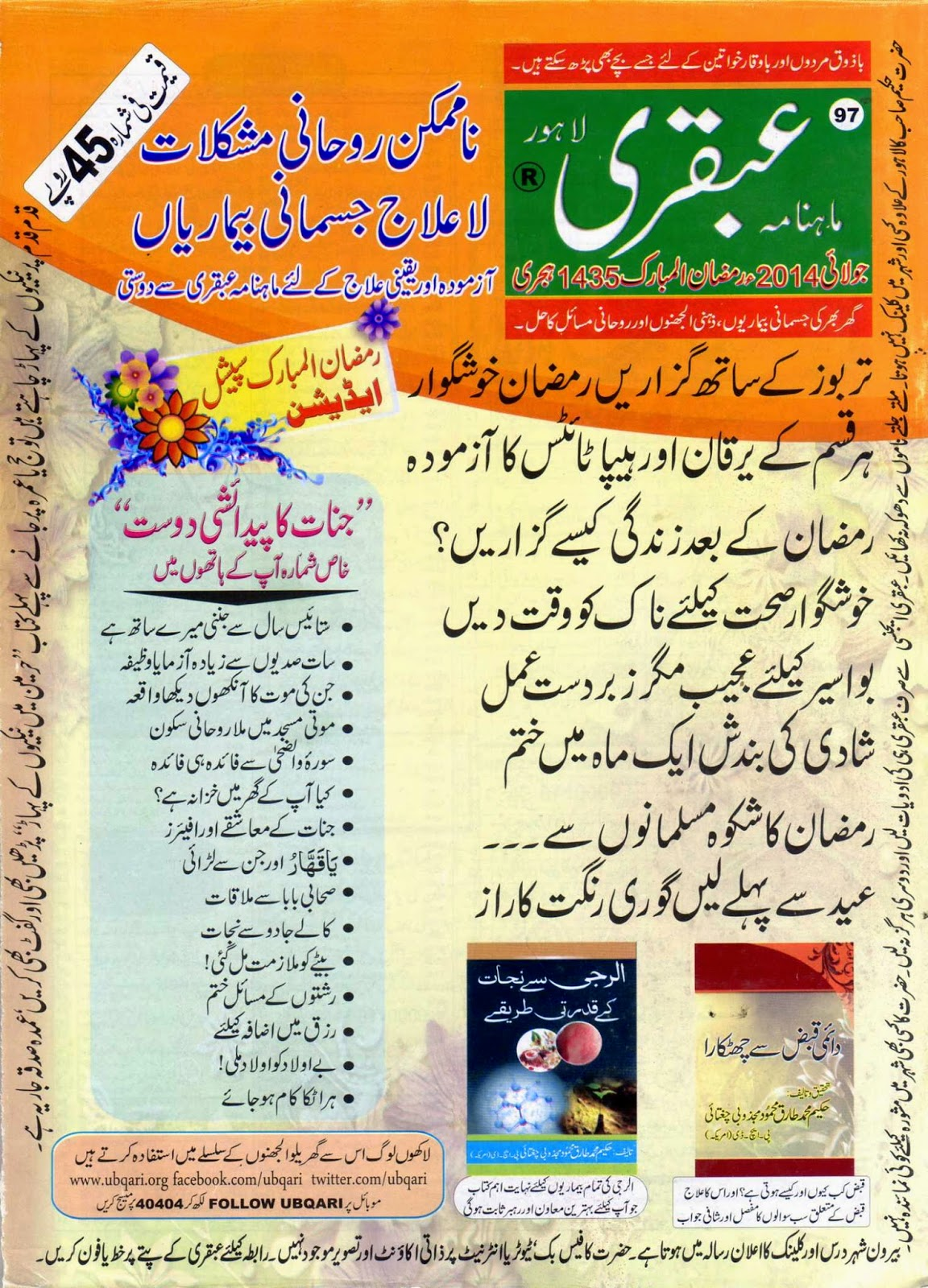Ubqari Magazine July 2014