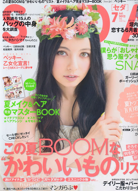 seda magazine scans july 2012