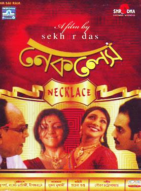 new bangla moviee 2014click hear............................ Necklace+bengali+movie+%25286%2529